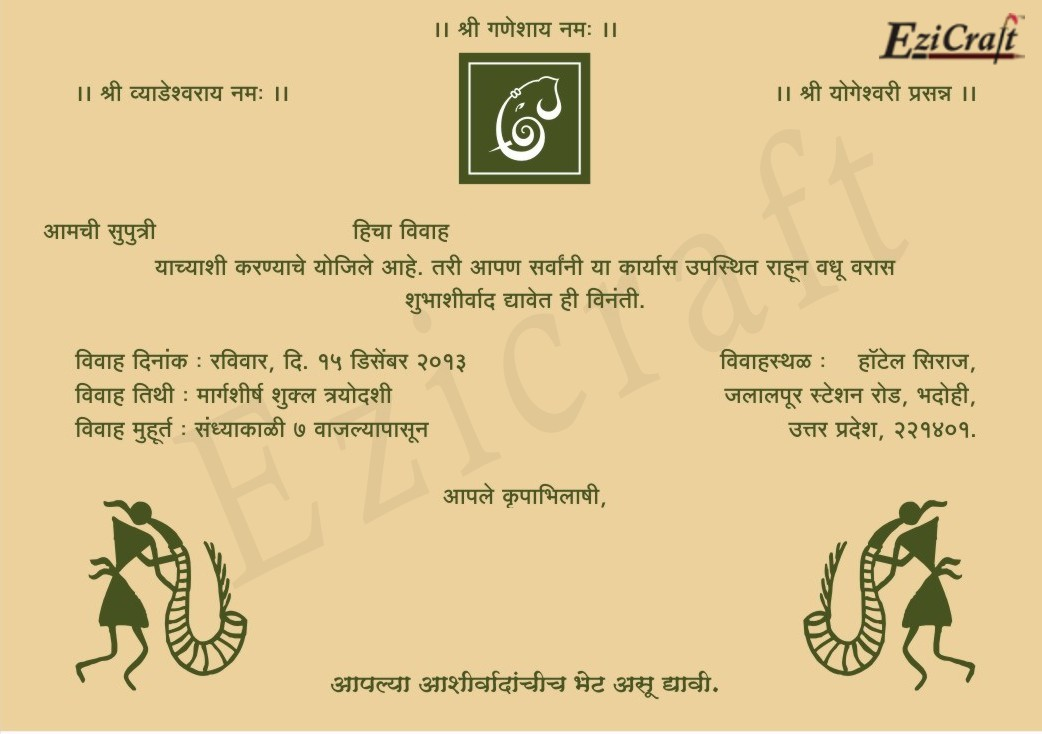 Pics For > Marathi Marriage Card